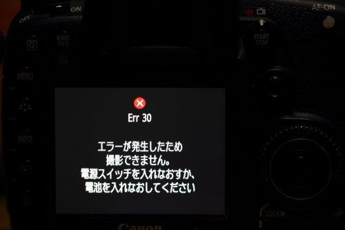 Canon Eos 7D Error30