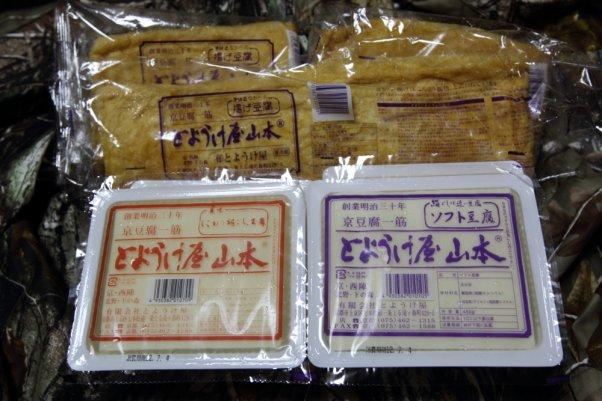 本当に美味しい豆腐 冷奴で食べます!! とようけ屋山本