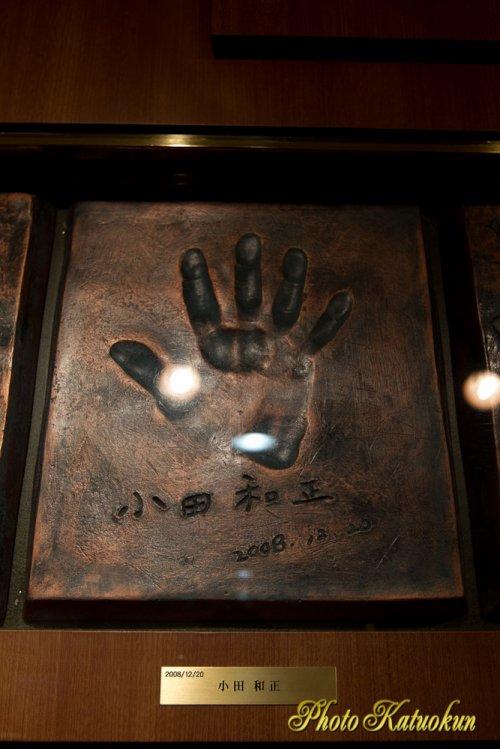 小田和正さんの手形