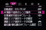 1D X 登録AF リクエスト