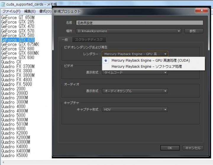 Mercury Playback Engine 高速処理(CUDA)