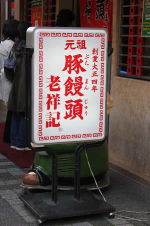 11.15 神戸