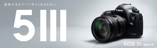 EOS 5D MarkIII  正式発表