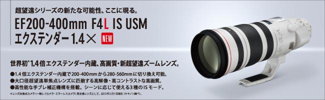 EF200-400mm F4L IS USM エクステンダー1.4× 正式発表
