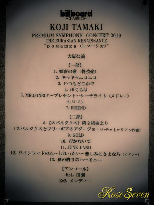 玉置浩二 premium symphonic concert 2019 ネタバレ