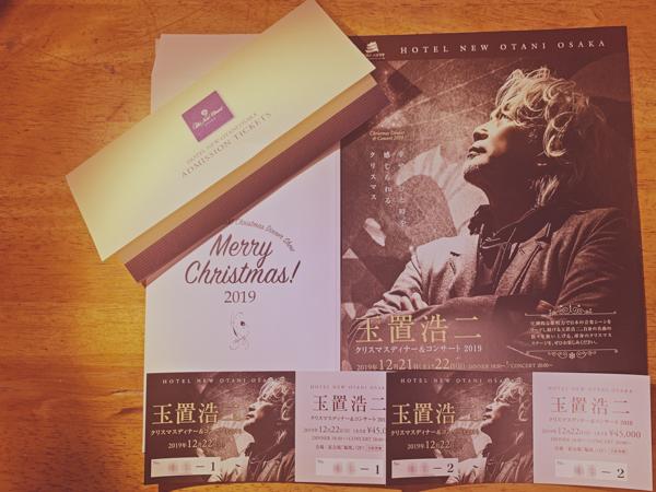 玉置浩二 クリスマスディナー&コンサート 2019